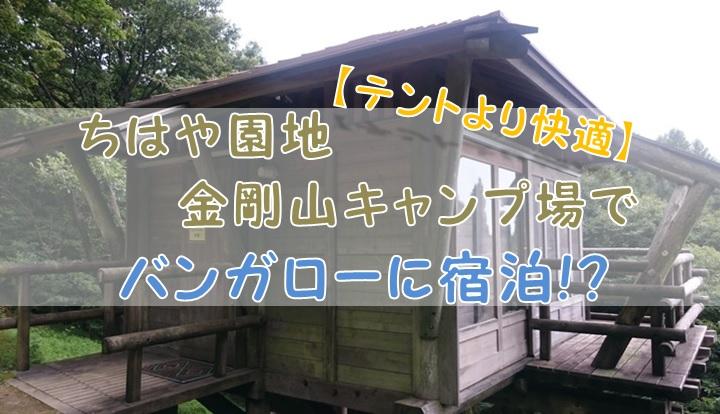 ちはや園地金剛山キャンプ場でバンガローに宿泊!?【テントより快適】