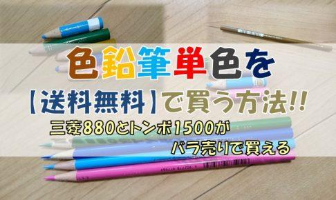 色鉛筆単色を送料無料で買う方法