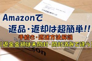 Amazonで返品・返却は超簡単