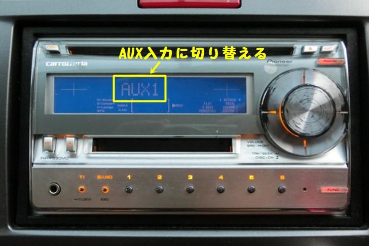 AUX端子にケーブルでスマホと直接接続する