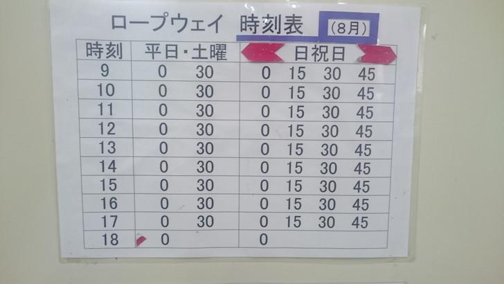 大阪府千早赤阪村にある金剛山ロープウェイの時刻表