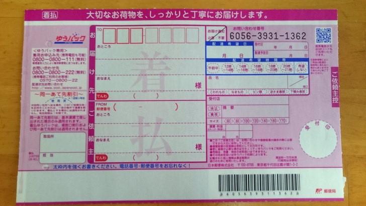 日本郵便ゆうパック着払い送り状