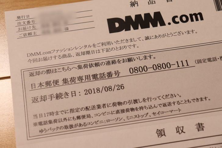 DMMいろいろレンタルへ商品を返却する方法