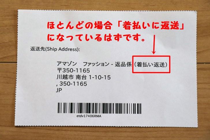 Amazon返品時は着払いの送り状を使う