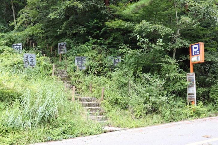 金剛山府道705号線から府立金剛登山道駐車場へ登る階段