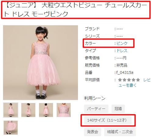 DMMいろいろレンタルで子供用ドレスをレンタルする