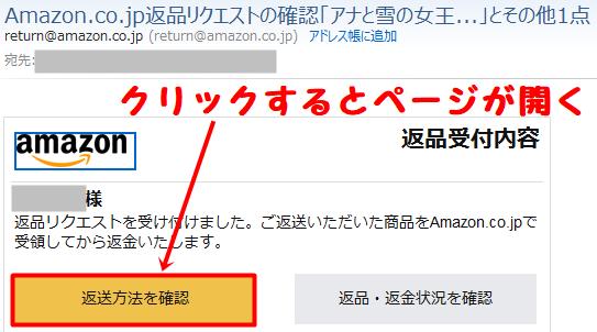Amazon返品・返却手続き