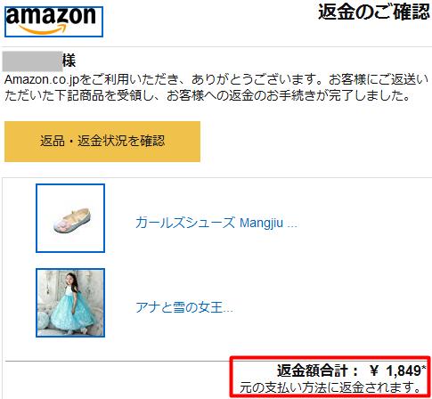 Amazon返品商品の返金金額