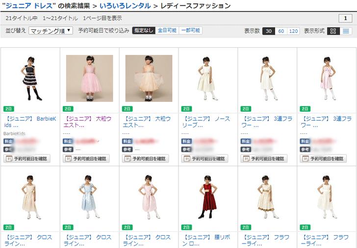 DMMいろいろレンタルのジュニアドレス