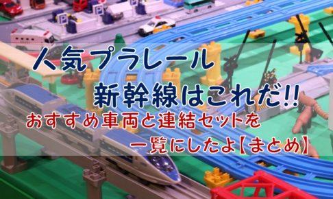 プラレール新幹線車両一覧(ラインナップ)