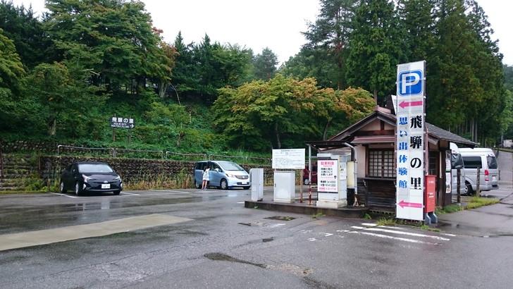 飛騨高山・思い出体験館の駐車場