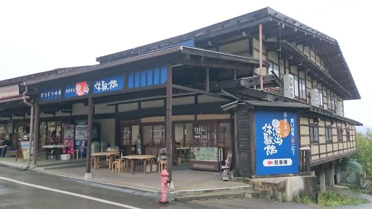 飛騨高山・思い出体験館