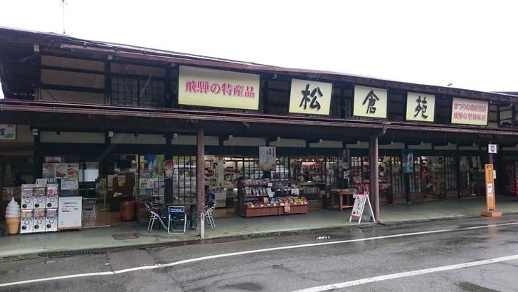 飛騨高山・思い出体験館のすぐ横の「お土産屋松倉苑」