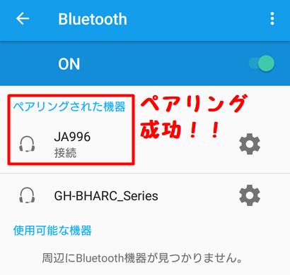 JAPAN AVE.のFMトランスミッターとスマホをペアリングする方法