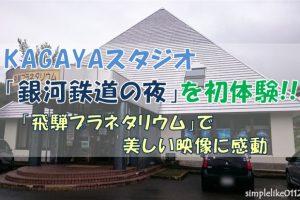 飛騨プラネタリウムでKAGAYAスタジオ「銀河鉄道の夜」を観た