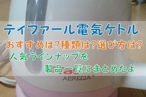 ティファール電気ケトル【おすすめ・種類・選び方】