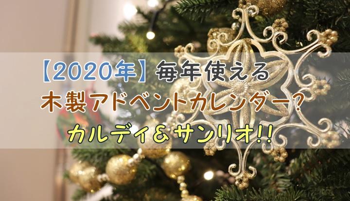 【2020年】毎年使える木製アドベントカレンダー?カルディ&サンリオ!!