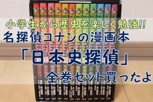 名探偵コナン「日本史探偵」全12巻セット