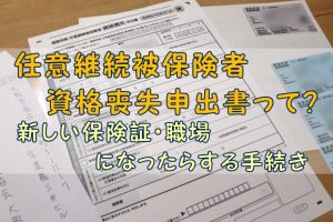 任意継続被保険者資格喪失申出書の提出方法