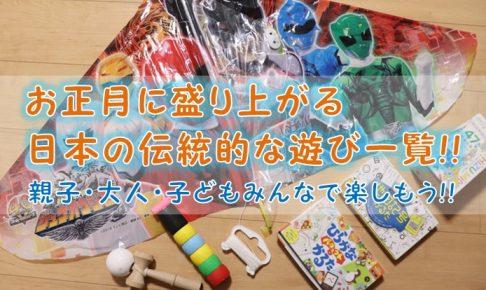 お正月に盛り上がる日本の伝統的な遊び一覧