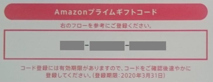 スタイルプランPのAmazonプライムギフトコード登録