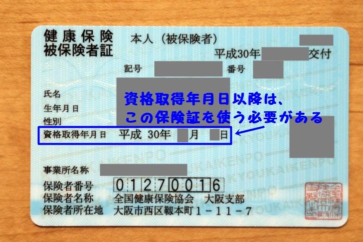 健康保険被保険者証の資格取得年月日