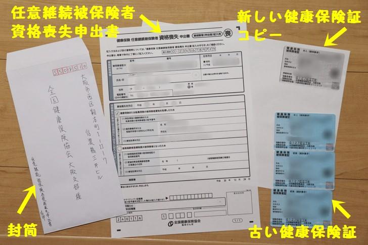 任意継続被保険者資格喪失申出書を提出する方法