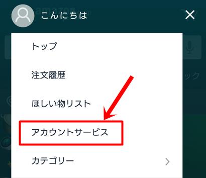 スマホ・Amazonプライム会員更新日確認方法