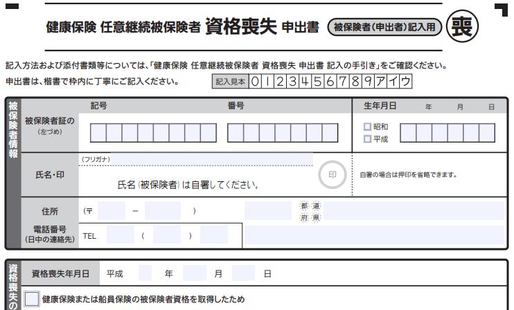 任意継続被保険者資格喪失申出書の書き方