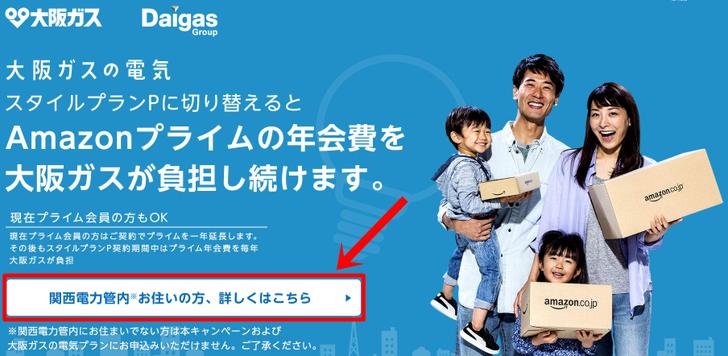 大阪ガス「スタイルプランP」申し込み方法