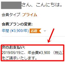 Amazonプライム会員更新日確認方法