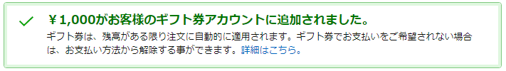 Amazonギフト券登録方法