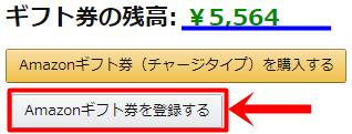 Amazonギフト券残高確認方法