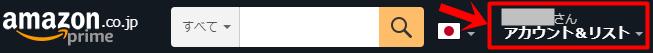 Amazonギフト券残高の確認方法(パソコンのブラウザの場合)
