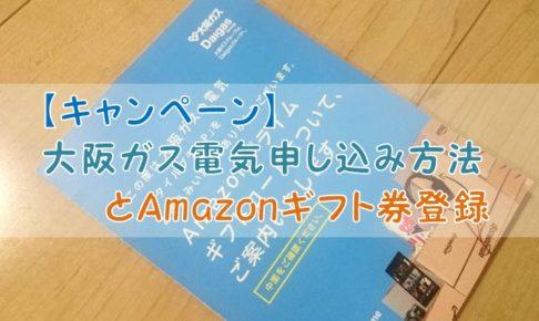 【キャンペーン】大阪ガス電気申し込み方法とAmazonギフト券登録