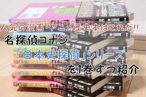 名探偵コナン「日本史探偵」1巻ずつ紹介