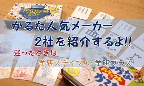 かるた人気メーカー2社を紹介するよ!!