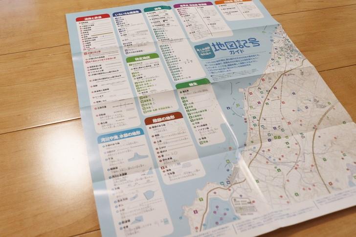 地図記号かるた付録「地図記号ガイド」