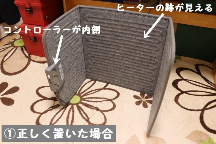 アイリスオーヤマのデスクパネルヒーターの使い方