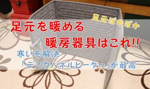 足元を暖める暖房器具!!寒いを解決「デスクパネルヒーター」
