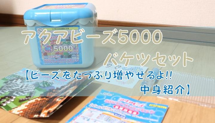 アクアビーズ5000バケツセット【ビーズをたっぷり増やせるよ!!中身紹介】