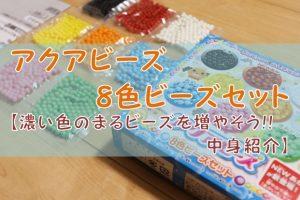 アクアビーズ8色ビーズセット【濃い色のまるビーズを増やそう!!中身紹介】