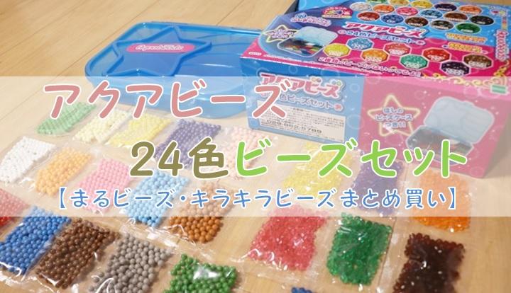 アクアビーズ24色ビーズセット【まるビーズ・キラキラビーズまとめ買い】