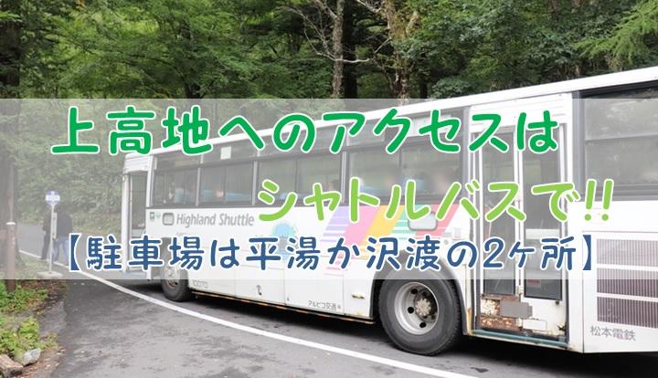 上高地へのアクセスはシャトルバスで!!【駐車場は平湯か沢渡の2ヶ所】
