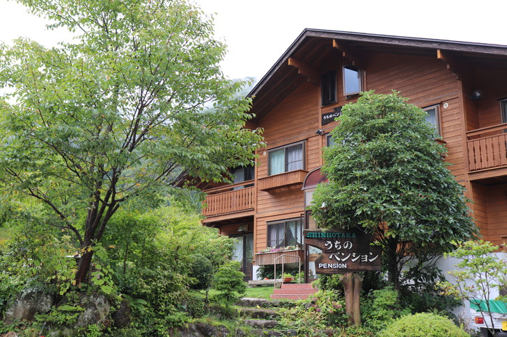 「うちのペンション」奥飛騨温泉郷新穂高温泉で宿泊
