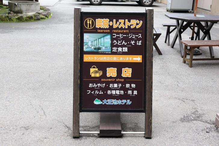 大正池ホテルの喫茶・レストランと売店