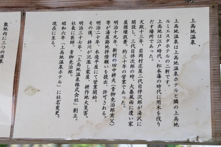上高地温泉の説明