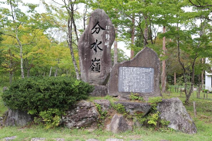 「ひるがの分水嶺公園」太平洋か日本海かの分かれ道!?