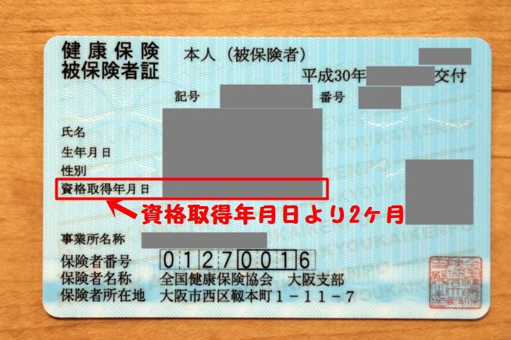 健康保険被保険者証の資格取得年月日確認方法