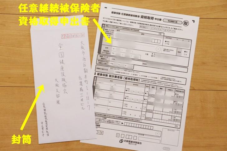 任意継続被保険者資格取得申出書を郵送で送る